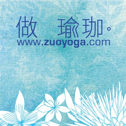 做瑜珈 zuoyoga