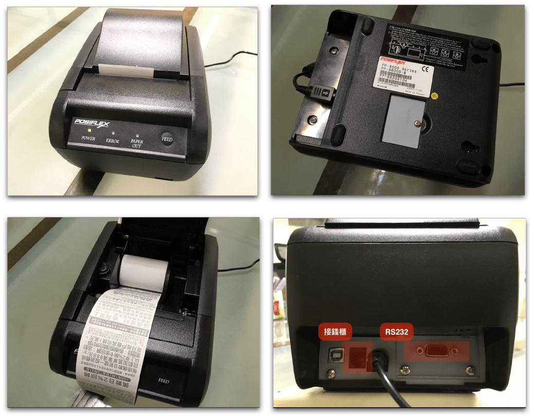 系統教學 – 發票機與錢櫃安裝篇