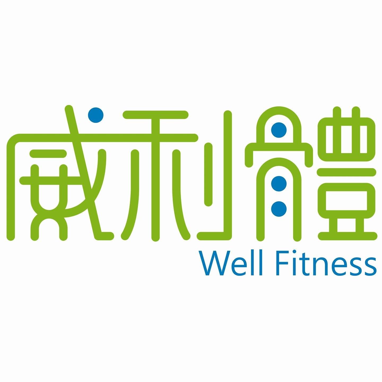 威利體Well Fitness