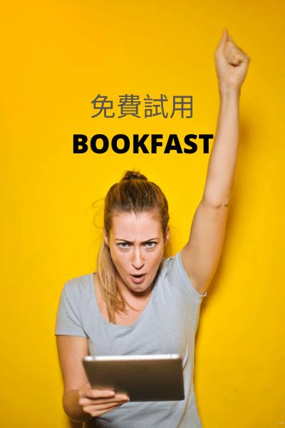 申請試用 BOOKFAST