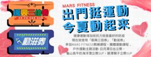 Mars Fitness